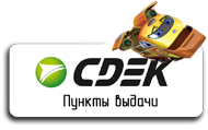 Доставка Чаггингтон в пункты выдачи заказов CDEK